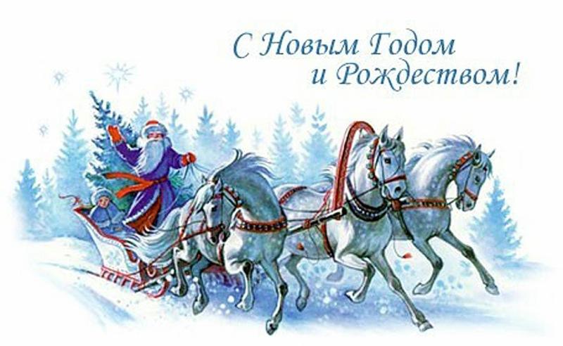 Поздравляем с Новым Годом и Рождеством Христовым (график работы в праздники)