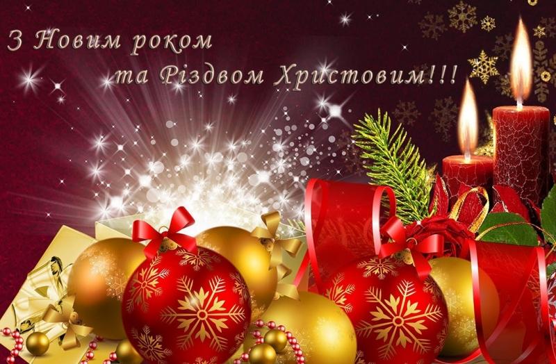 Бажаємо Веселих Свят за щасливого Нового року!