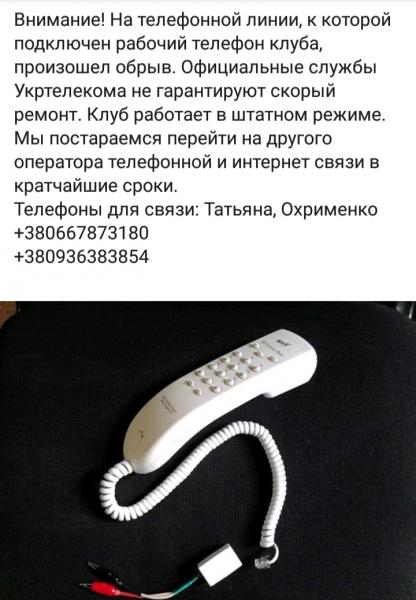 Обрыв связи на телефонной линии